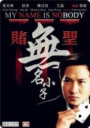 賭聖3無名小子 (2000)