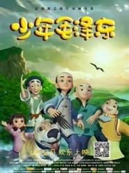 Shaosahn Youths: The Story of Chairman Mao (2021)