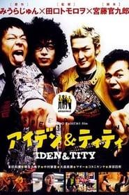 アイデン&ティティ 2003