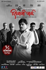 Me Shivaji Park 2018 Movie AMZN WebRip Marathi 300mb 480p 1GB 720p 3GB 8GB 1080p