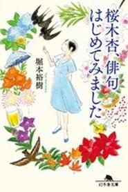 An no Lyric -Sakuragi An, Haiku Hajimetemimashita- 2021