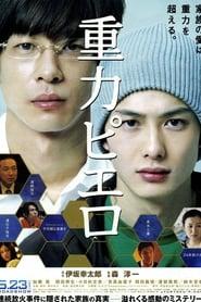 A Pierrot (2009)