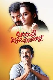 Mathai Kuzhappakkaranalla (2014) Online Cały Film Lektor PL