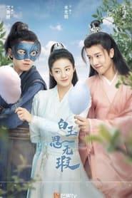 Love like White Jade (2021) poster