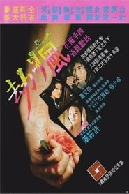 瘋劫 (1979)