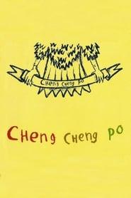 Cheng Cheng Po 2007