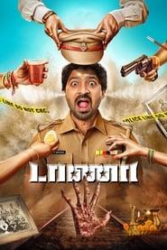 Taana (2020) Tamil