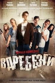Вдребезги (2011)