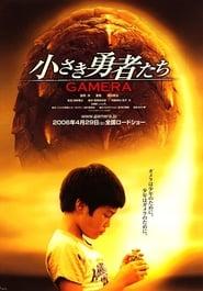 Gamera IV – L'héroïque