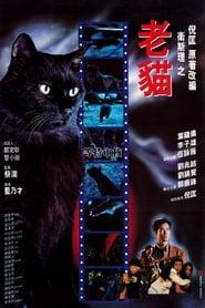 衛斯理之老貓 (1992)