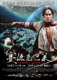 Warriors of the Rainbow Seediq Bale Part 2