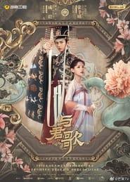 Dream of Chang'an (2021) / Sueño de Chang'an