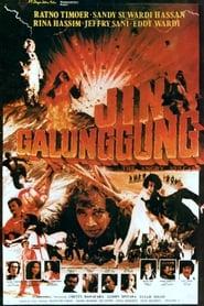 Galunggung Genie (1982)