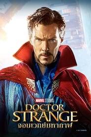ดูหนัง Doctor Strange (2016) ด็อกเตอร์ สเตรนจ์ จอมเวทย์มหากาฬ