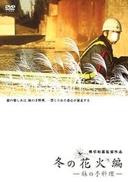 冬の花火編 -妹の手料理- Poster