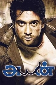 Vidhwanshak The Destroyer – Ayan 2009 HS WebRip South Movie Hindi Dubbed 400mb 480p 1.2GB 720p 4GB 5GB 1080p