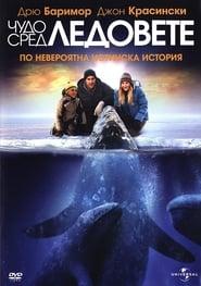 Чудо сред ледовете (2012)