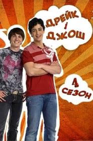 Дрейк і Джош