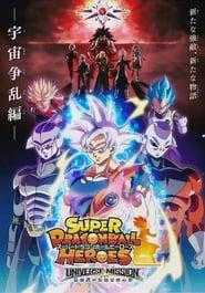 Super Dragon Ball Heroes: Season 2