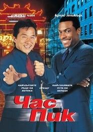 Час Пик (1998)