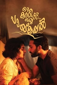 Oru Kaatil Oru Paykappal (2019) Malayalam Full Movie Watch Online