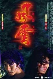 The StormRiders - I cavalieri della tempesta 1998