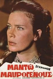 Μαντώ Μαυρογένους (1971)