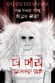 Mary Loss of Soul (2015) Online Cały Film CDA Zalukaj