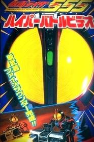仮面ライダー555 ハイパーバトルビデオ 2003
