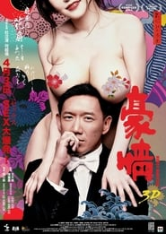 Poster Naked Ambition 3D 2014