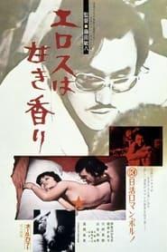 Sweet Scent of Eros (1973)