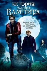 Poster Cirque du Freak: The Vampire's Assistant 2009