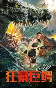 The Blood Alligator (2019) Subtitle Indonesia
