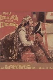 Allauddinum Albhutha Vilakkum 1979