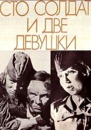 Сто солдат и две девушки 1989