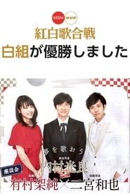 The 69th Annual NHK Kouhaku Uta Gassen