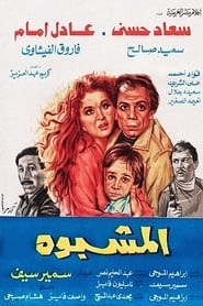 Suspect Criminal (1981)
