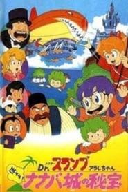 Poster Dr. Slump and Arale-chan: Hoyoyo! The Treasure of Nanaba Castle 1984