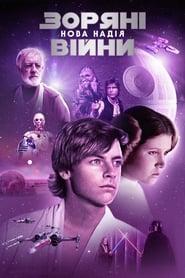 Зоряні війни: Епізод IV - Нова надія