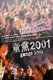 童黨2001 2001