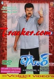 Tagore (Telugu)