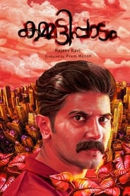 Kammatipaadam (2016) 1080P 720P 420P Full Movie Download