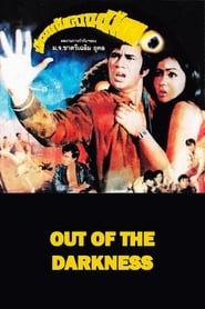 Out of the Darkness 1971