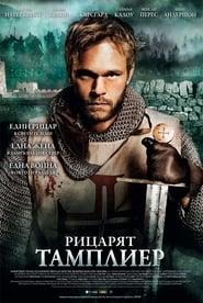 Рицарят тамплиер (2007)