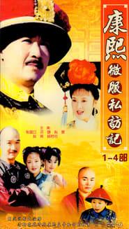 康熙微服私访记 1997