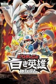Pokémon 14 – Negro: Victini y Reshiram