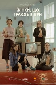 Women Who Play (2021)