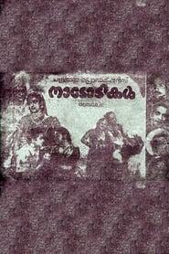 നാടോടികള് 1959