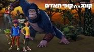 Kong : Le roi des singes