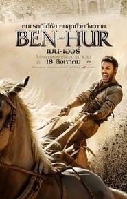 Ben Hur เบน เฮอร์ (2016)
